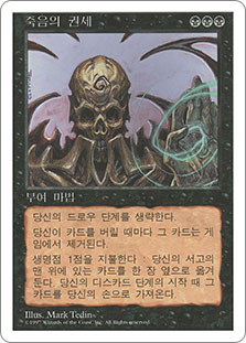 Necropotence (5th Edition)