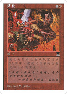 Incinerate (5th Edition)