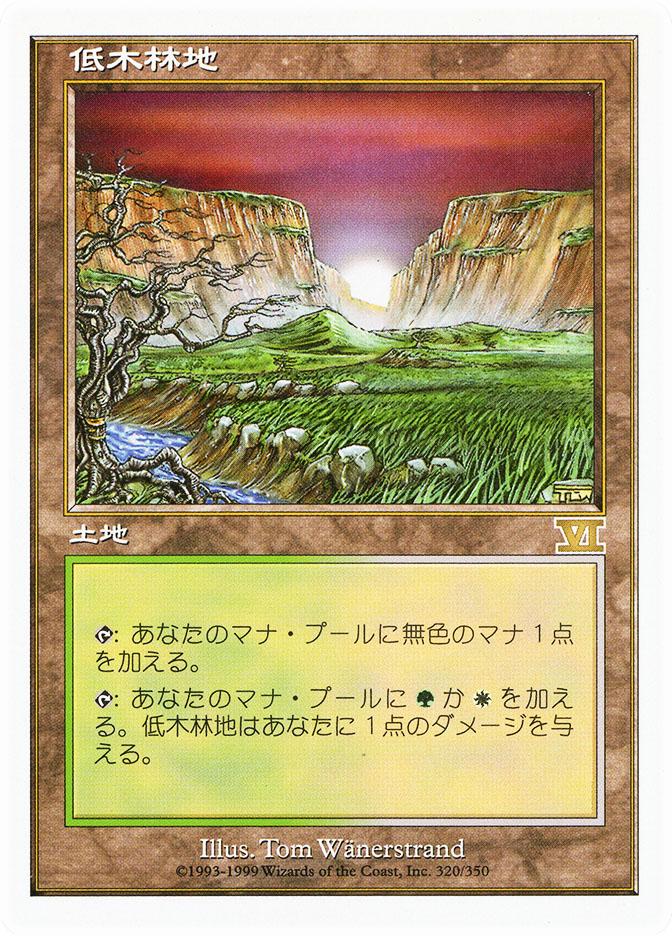 Brushland (6th Edition)