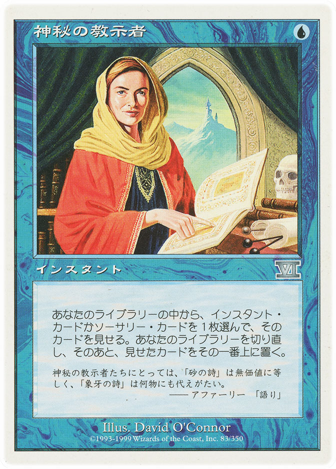 Mystical Tutor (6th Edition)