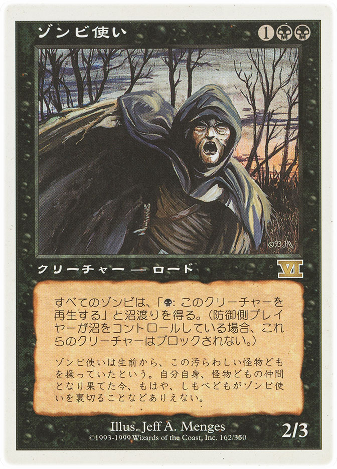Zombie Master (6th Edition)