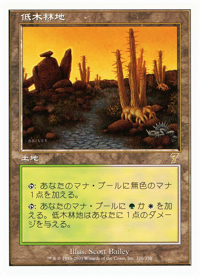 Brushland (7th Edition)