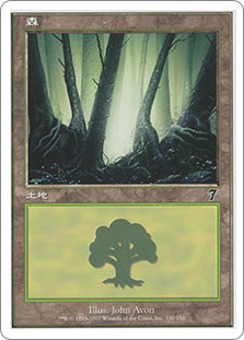 Forest (#330) (7th Edition)