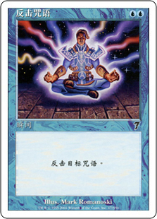 Counterspell (7th Edition)