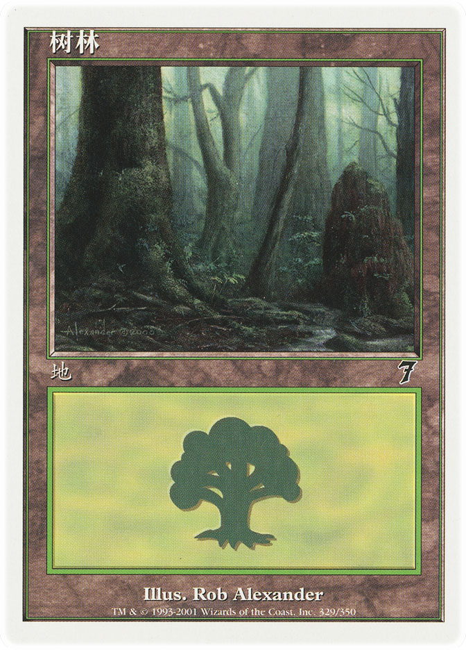 Forest (#329) (7th Edition)