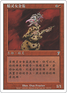 Goblin Matron (7th Edition)