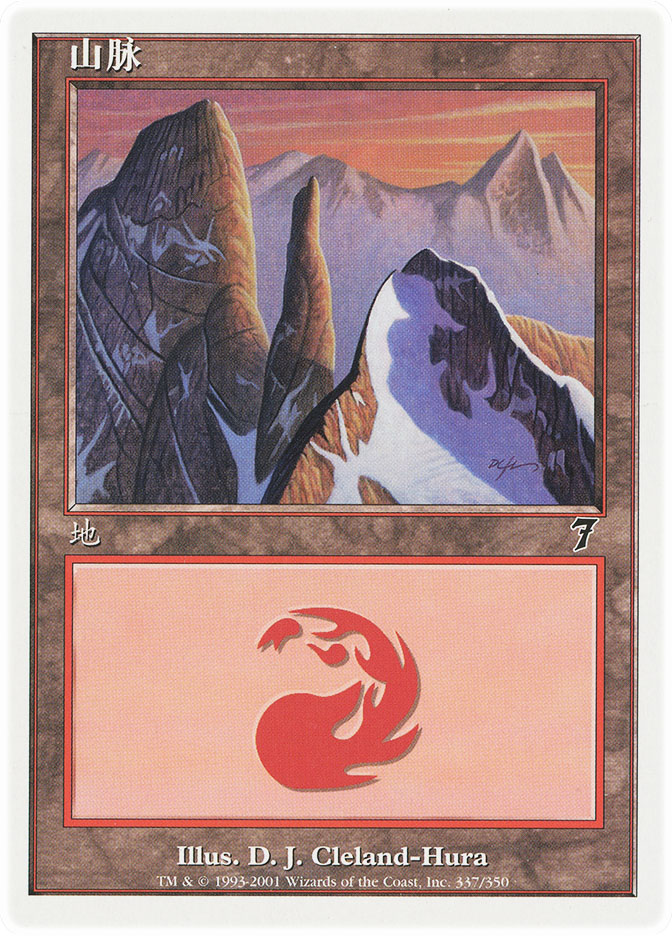 Mountain (#337) (7th Edition)