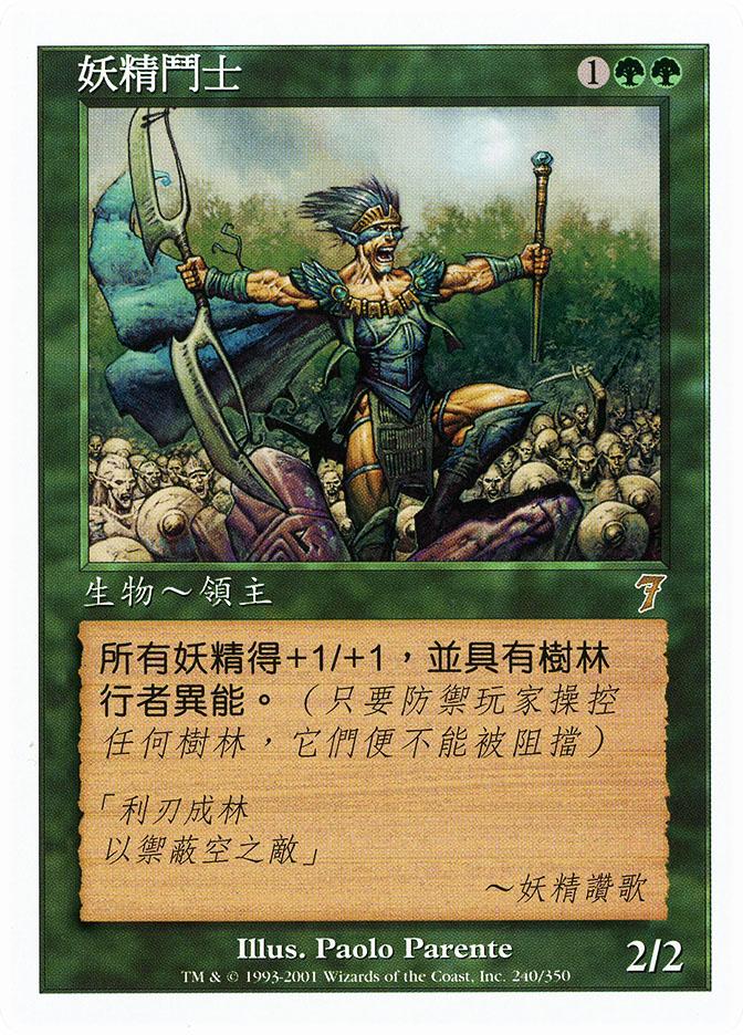 Elvish Champion (7th Edition)