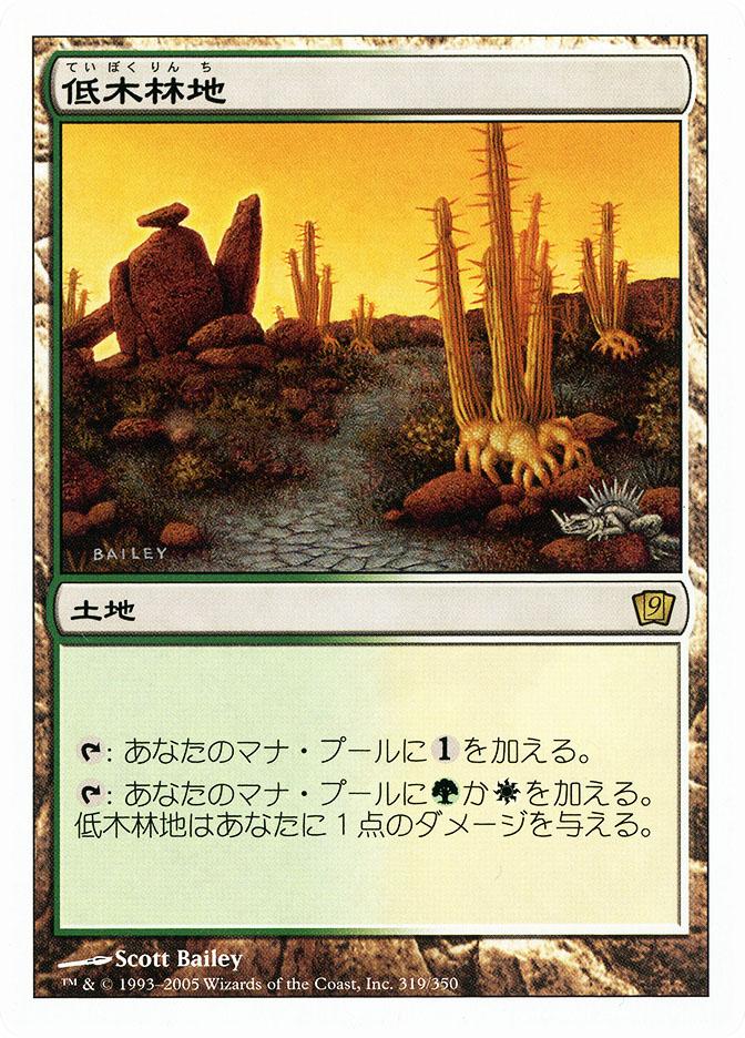 Brushland (9th Edition)