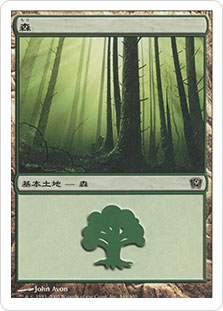 Forest (#348) (9th Edition)