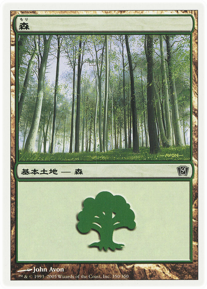 Forest (#350) (9th Edition)