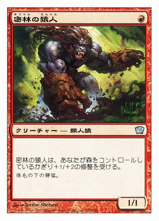 Kird Ape (9th Edition)