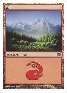 Mountain (#343) (9th Edition)