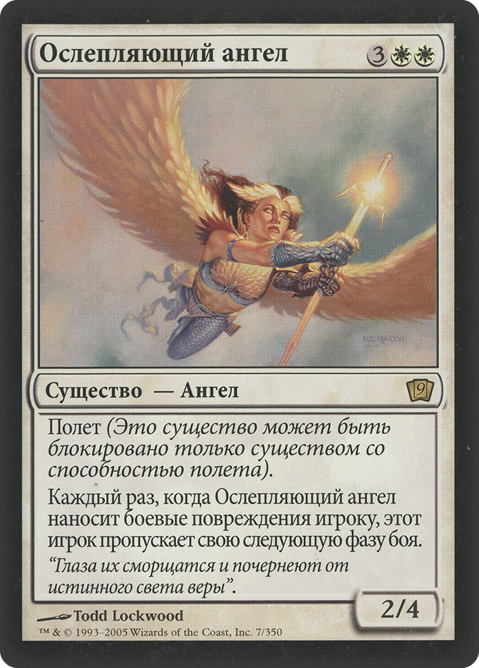 Blinding Angel (9th Edition BB)