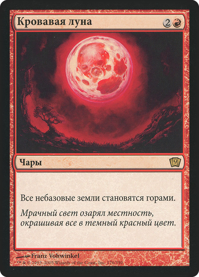 Blood Moon (9th Edition BB)