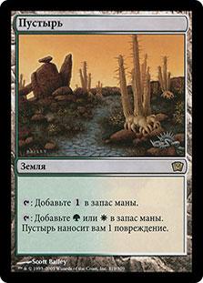 Brushland (9th Edition BB)
