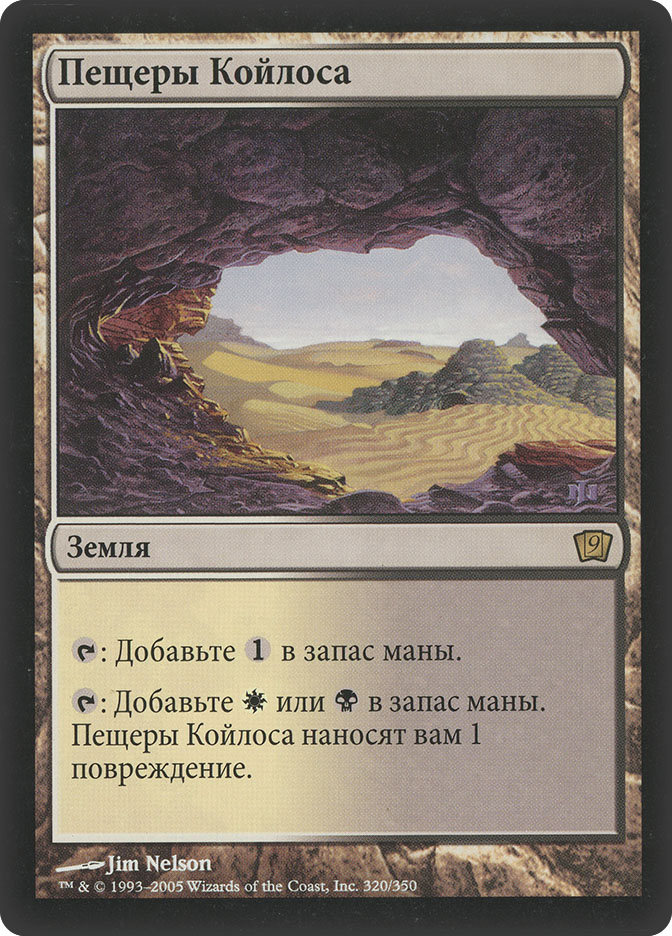 Caves Of Koilos (9th Edition BB)