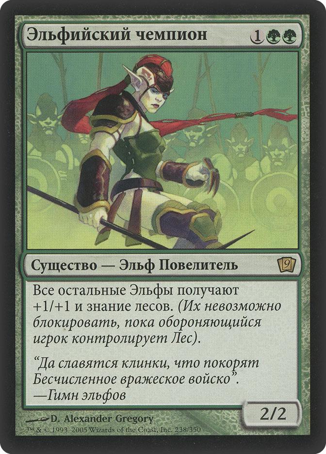 Elvish Champion (9th Edition BB)