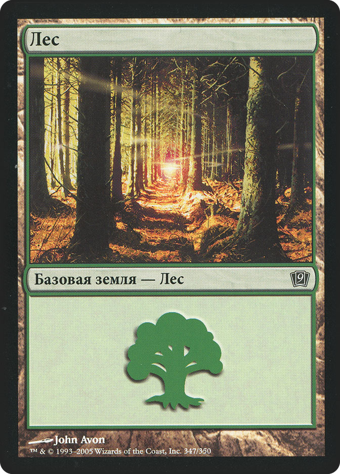 Forest (#347) (9th Edition BB)