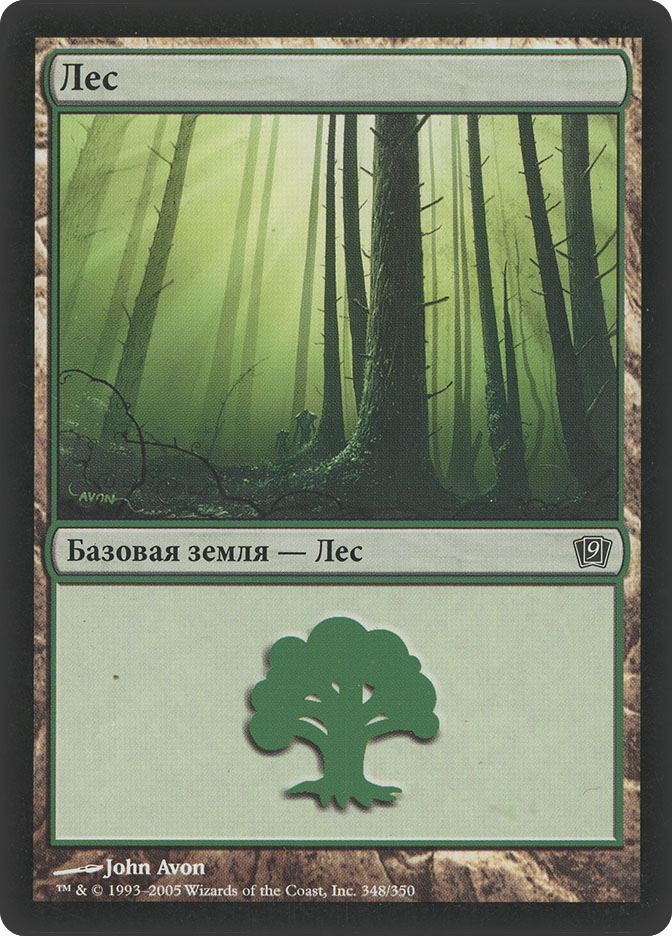 Forest (#348) (9th Edition BB)