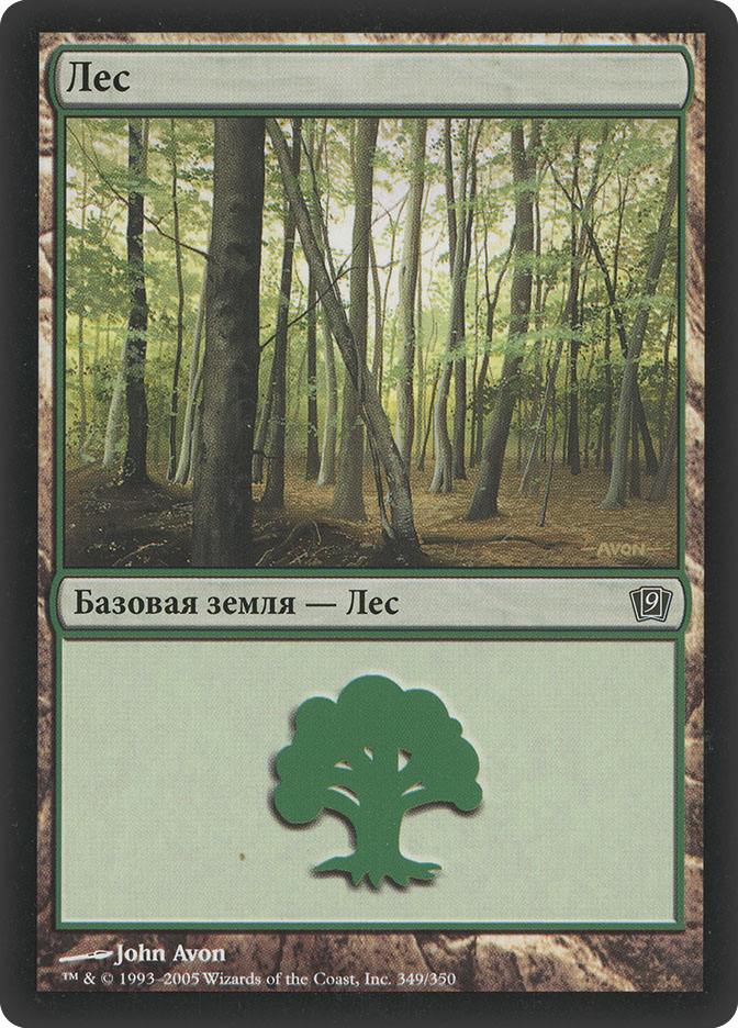 Forest (#349) (9th Edition BB)