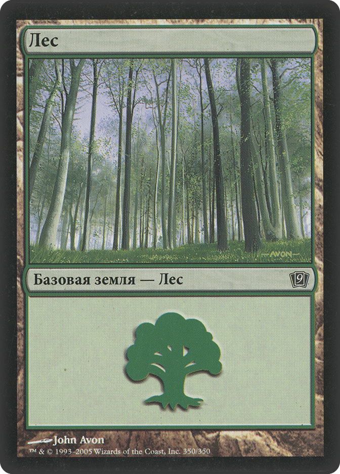 Forest (#350) (9th Edition BB)
