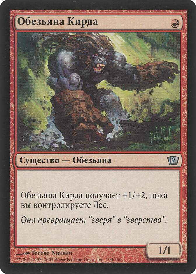 Kird Ape (9th Edition BB)