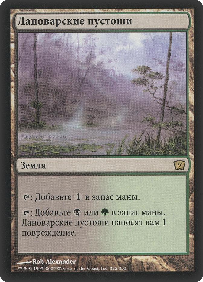 Llanowar Wastes (9th Edition BB)
