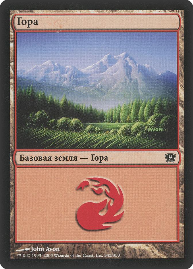 Mountain (#343) (9th Edition BB)