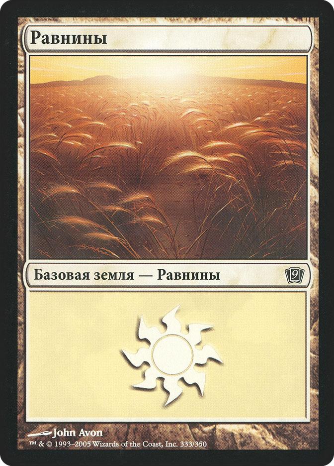 Plains (#333) (9th Edition BB)