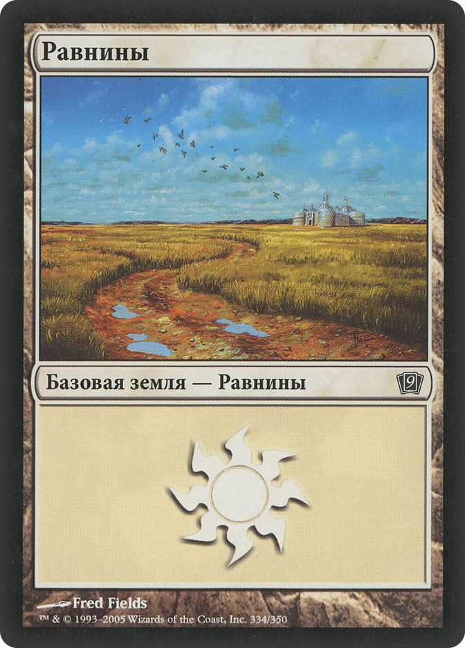 Plains (#334) (9th Edition BB)