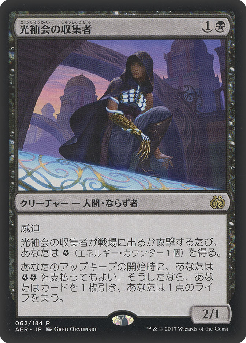 Glint-Sleeve Siphoner (Aether Revolt)