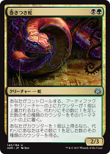Winding Constrictor (Aether Revolt)