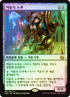 Walking Ballista (Aether Revolt)