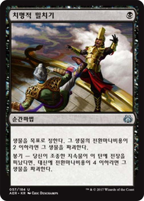 Fatal Push (Aether Revolt)