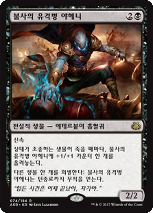 Yahenni, Undying Partisan (Aether Revolt)