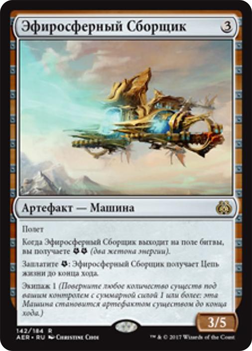Aethersphere Harvester (Aether Revolt)