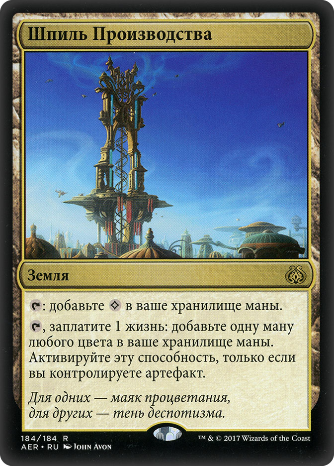 Spire of Industry (Aether Revolt)
