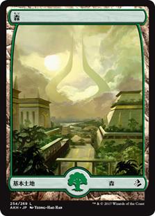 Forest (#254) (Full-Art) (Amonkhet)