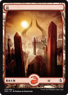 Mountain (#253) (Full-Art) (Amonkhet)