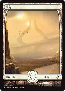 Plains (#250) (Full-Art) (Amonkhet)