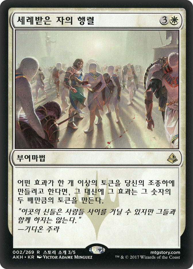 Anointed Procession (Amonkhet)