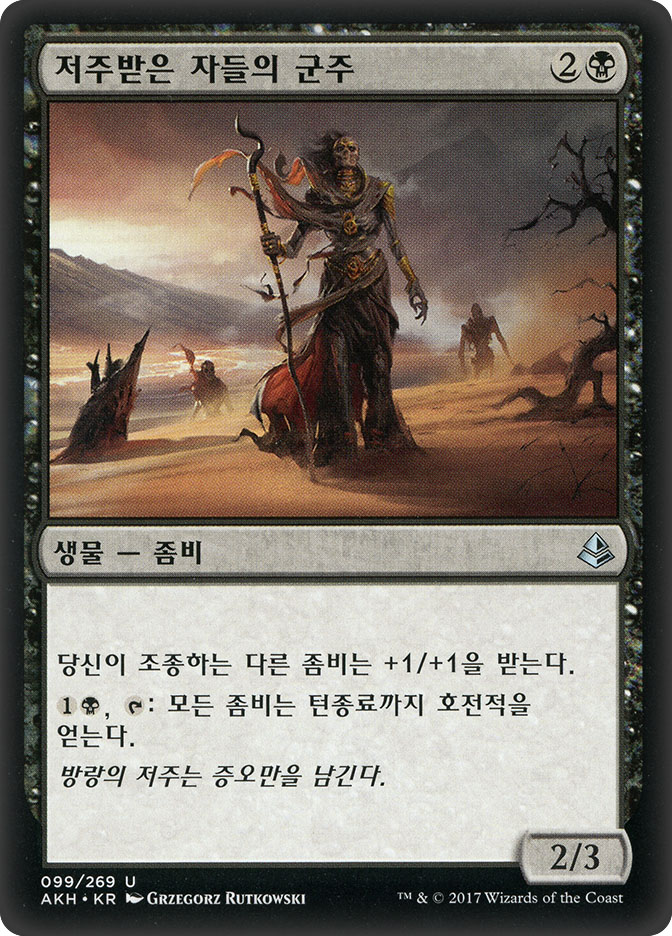 Lord of the Accursed (Amonkhet)