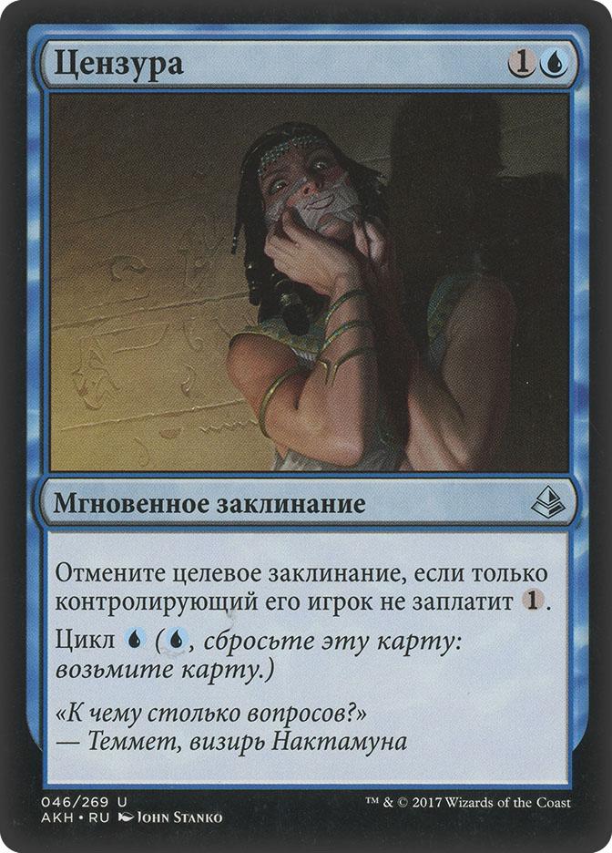 Censor (Amonkhet)