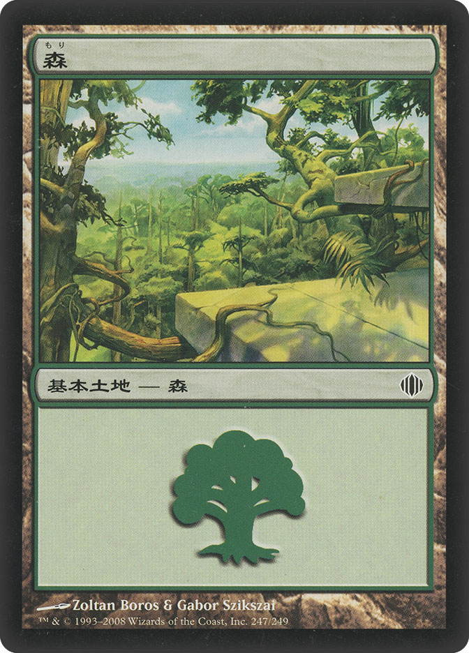 Forest (#247) (Shards of Alara)