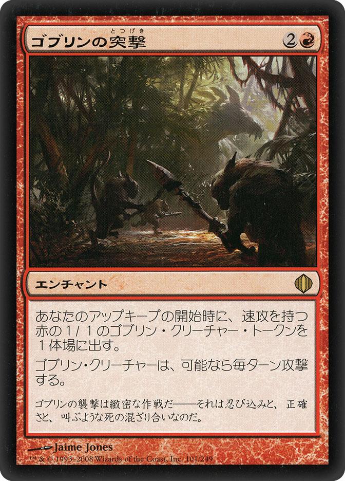 Goblin Assault (Shards of Alara)