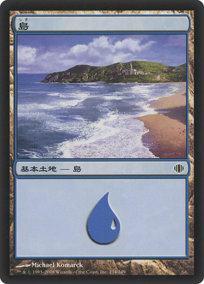 Island (#234) (Shards of Alara)