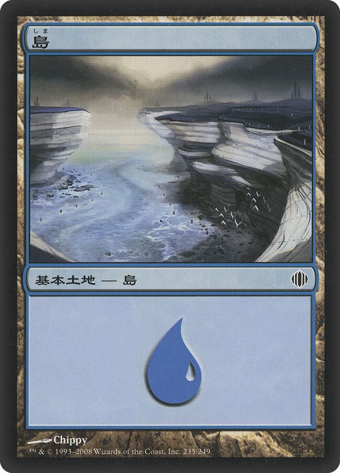 Island (#235) (Shards of Alara)