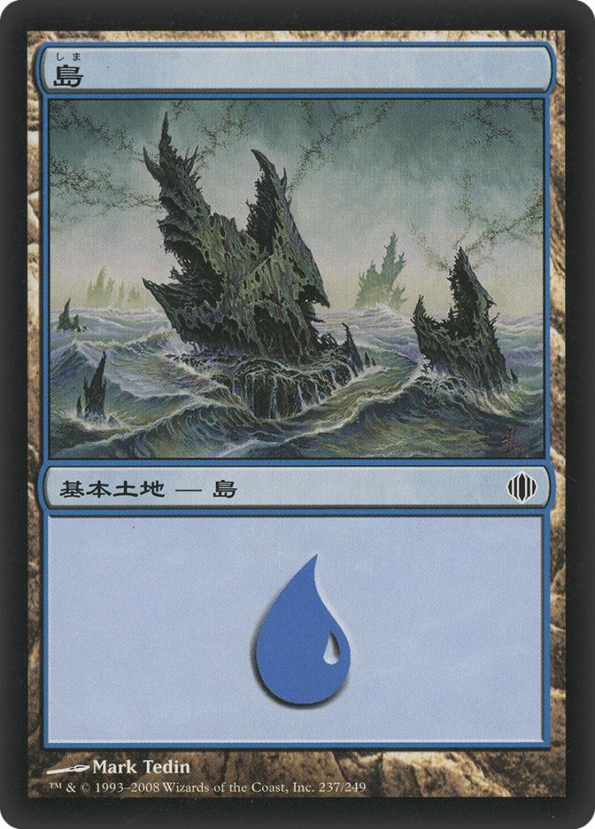 Island (#237) (Shards of Alara)