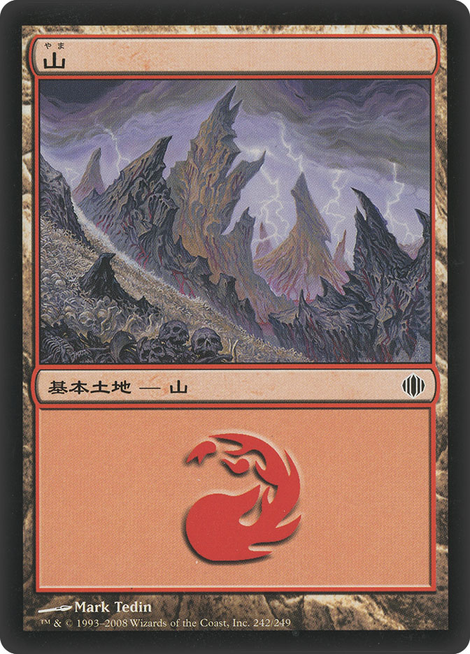 Mountain (#242) (Shards of Alara)